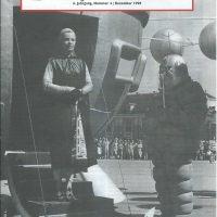 Bockkeller Dez. 1998 – 1