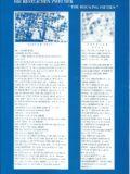 Ty Tender News 1990 – 5